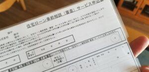 年収400万円住宅ローン申込