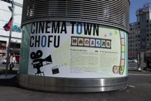 映画の街調布