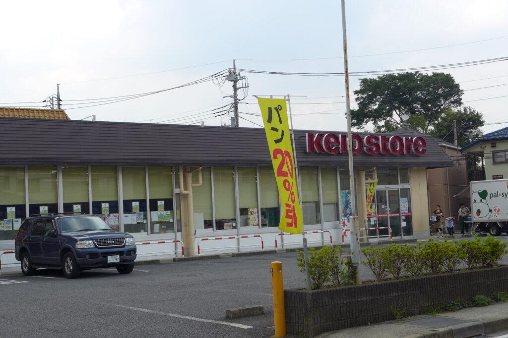 京王ストア駒井店